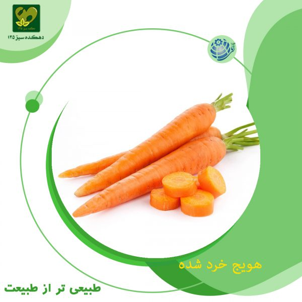 انواع هویج خرد شده