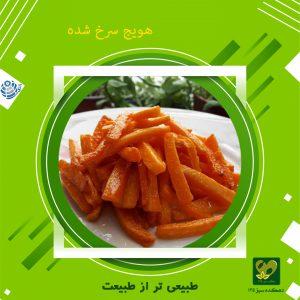 انواع هویج سرخ شده